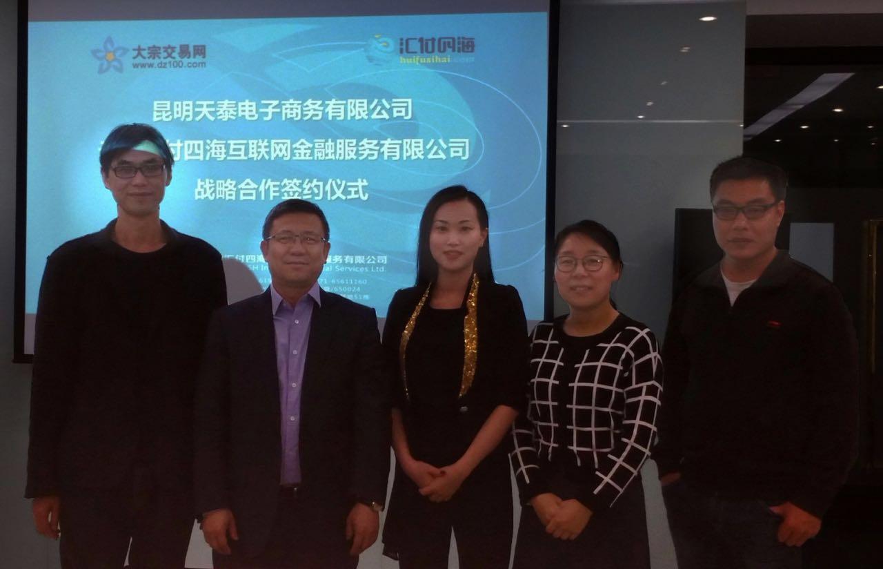 大宗交易网与云南汇付四海平台达成战略合作关系