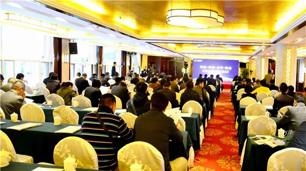 第一届大宗供应商大会在昆明举行